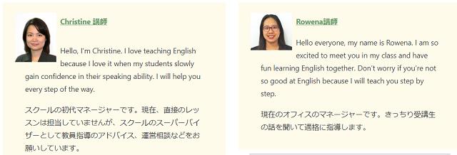 ASET英会話スクールの講師