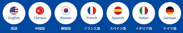 英語以外の言語