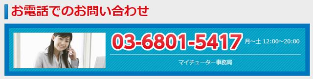 マイチューター事務局の電話番号