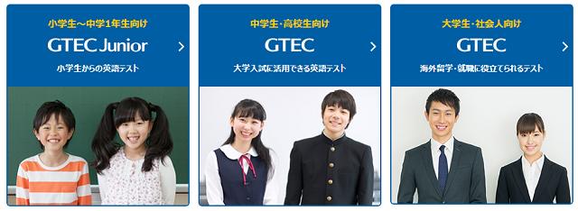 GTECの種類