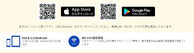 スマホアプリのダウンロード
