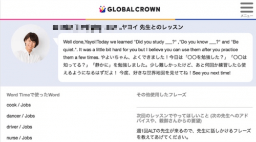 GLOBAL CROWNのレッスン履歴