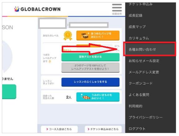 GLOBAL CROWNの休会の流れ
