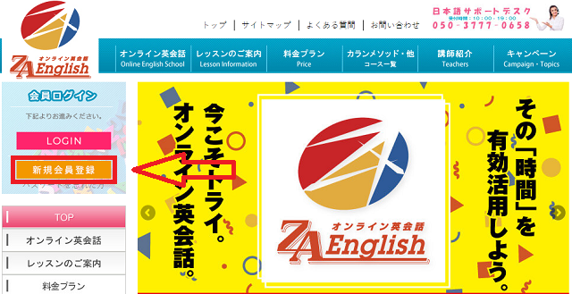 ZA Englishの無料体験の流れ