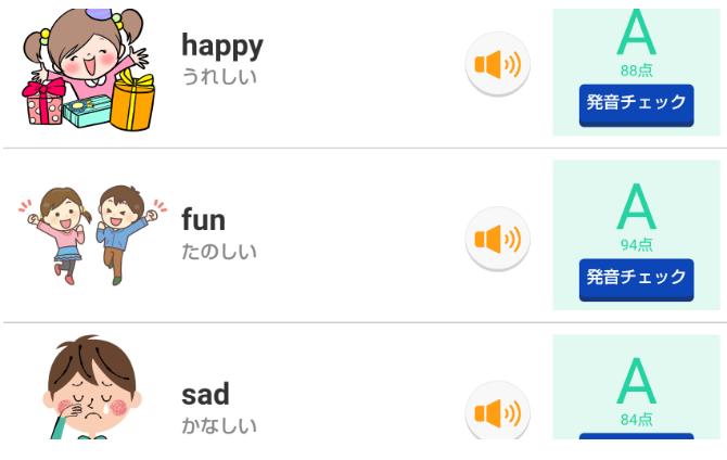 AIによる発音チェック